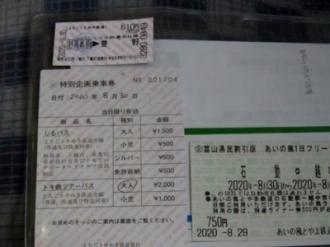 20200830_2shinano_18kiipu
