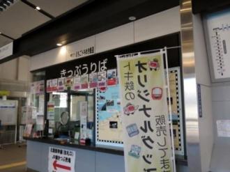 20200830_5tokitetsu_58itoigawa