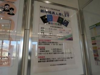 20200830_5tokitetsu_59itoigawa