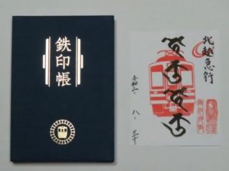20200830_9tetsuin_91toukamachi