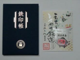 20200830_9tetsuin_92itoigawa